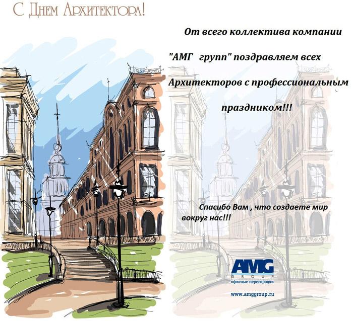 Поздравления ко дню архитектуры