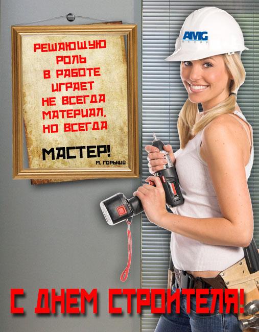 Открытка с днем строителя с девушкой